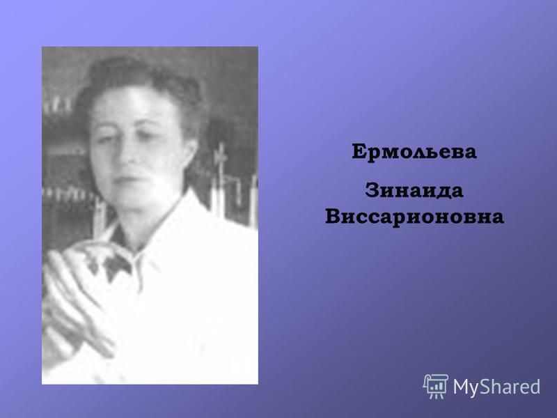 Ермольева Зинаида Виссарионовна