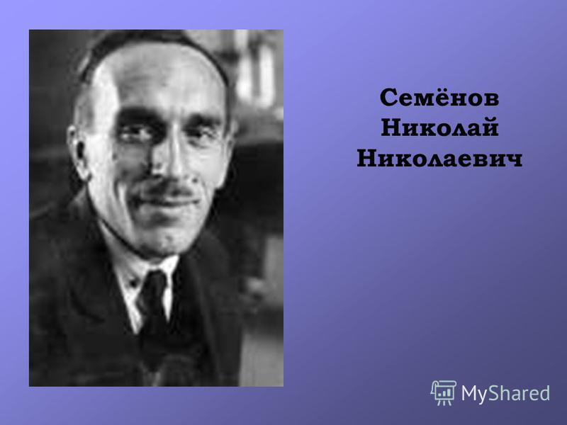 Семёнов Николай Николаевич