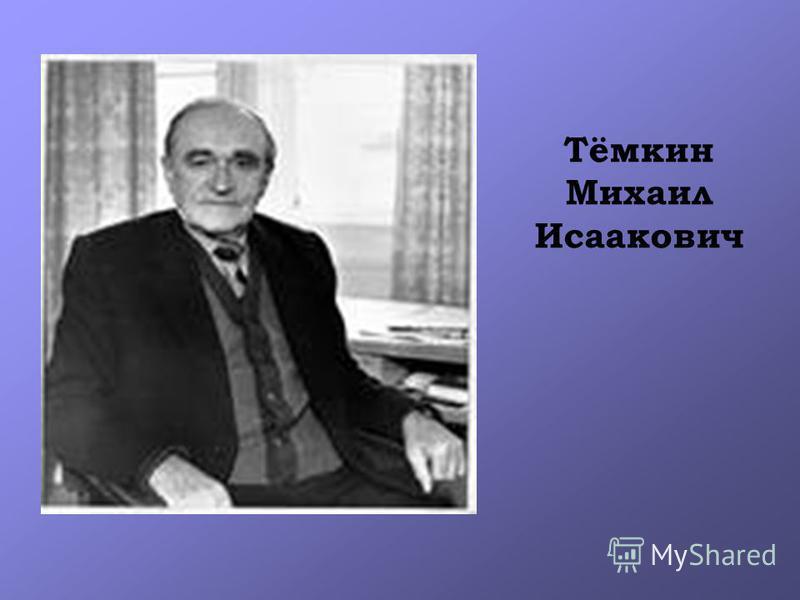 Тёмкин Михаил Исаакович