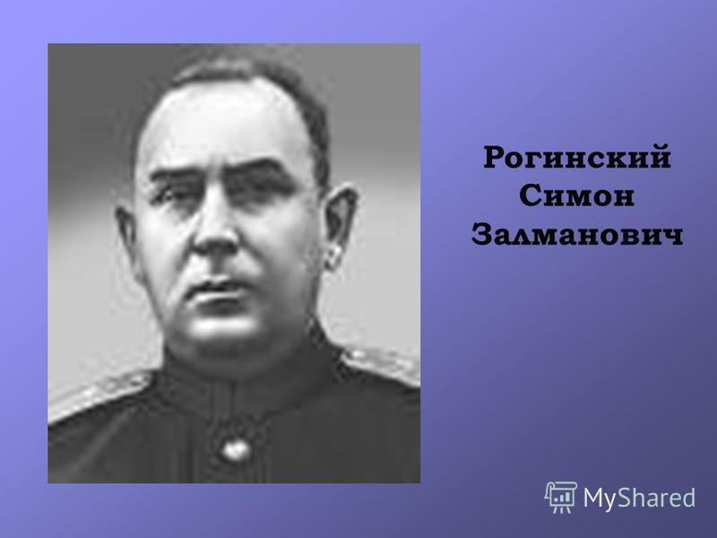 Рогинский Симон Залманович