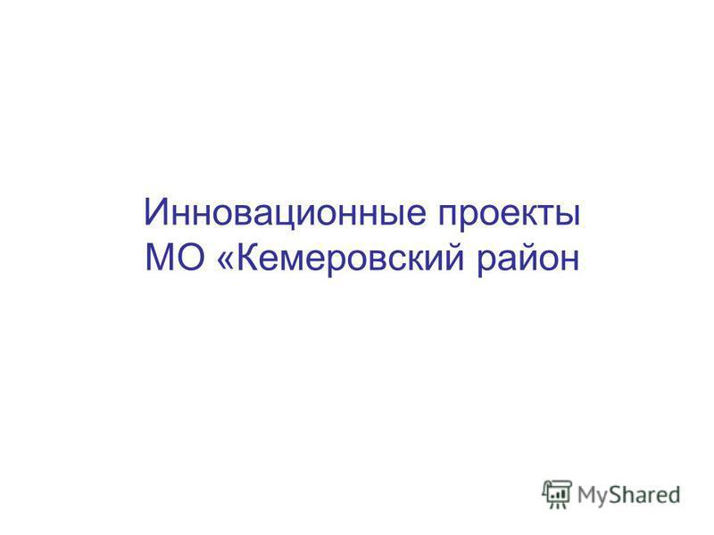 Инновационные проекты МО «Кемеровский район