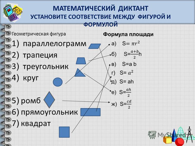 Геометрическая фигура 1 ) параллелограмм 2 ) трапеция 3 ) треугольник 4 ) круг 5 ) ромб 6 ) прямоугольник 7 ) квадрат