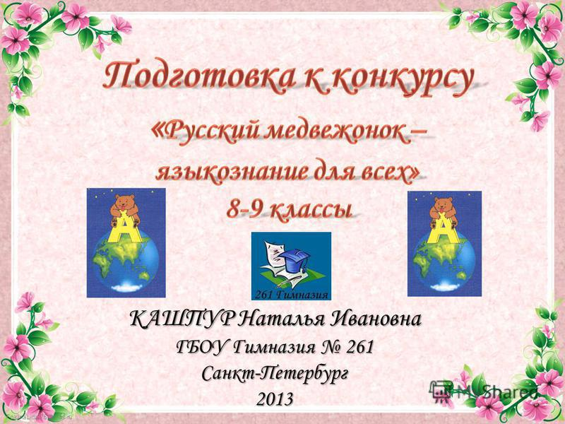 FokinaLida.75@mail.ru КАШПУР Наталья Ивановна ГБОУ Гимназия 261 Санкт-Петербург 2013
