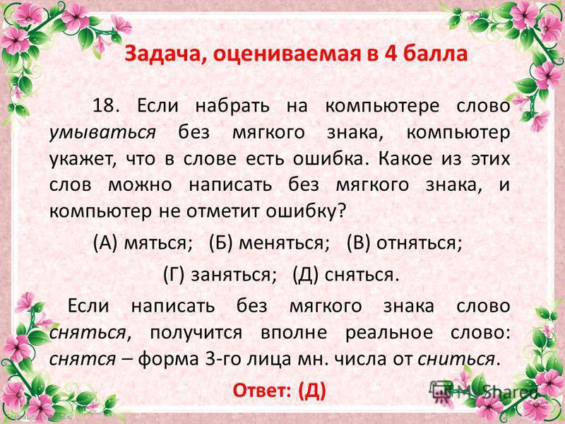 FokinaLida.75@mail.ru Задача, оцениваемая в 4 балла 18. Если набрать на компьютере слово умываться без мягкого знака, компьютер укажет, что в слове есть ошибка. Какое из этих слов можно написать без мягкого знака, и компьютер не отметит ошибку? (А) м
