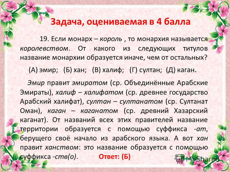 FokinaLida.75@mail.ru Задача, оцениваемая в 4 балла 19. Если монарх – король, то монархия называется королевством. От какого из следующих титулов название монархии образуется иначе, чем от остальных? (А) эмир; (Б) хан; (В) халиф; (Г) султан; (Д) кага