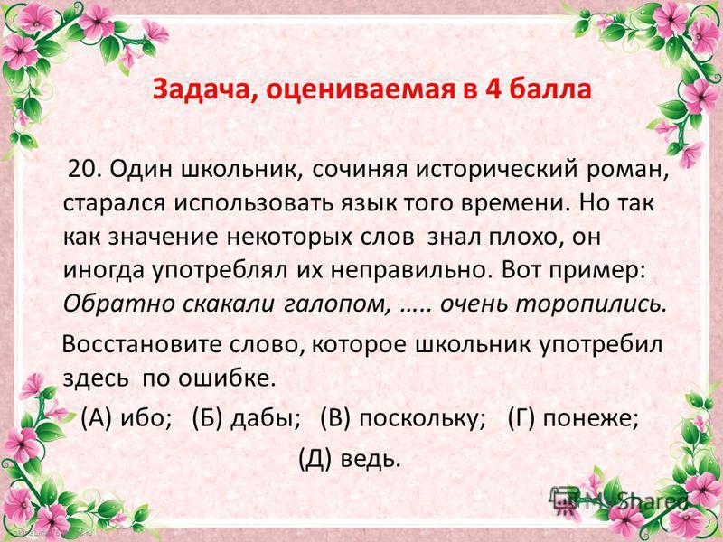 FokinaLida.75@mail.ru Задача, оцениваемая в 4 балла 20. Один школьник, сочиняя исторический роман, старался использовать язык того времени. Но так как значение некоторых слов знал плохо, он иногда употреблял их неправильно. Вот пример: Обратно скакал