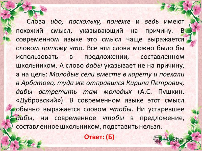 FokinaLida.75@mail.ru Слова ибо, поскольку, понеже и ведь имеют похожий смысл, указывающий на причину. В современном языке это смысл чаще выражается словом потому что. Все эти слова можно было бы использовать в предложении, составленном школьником. А