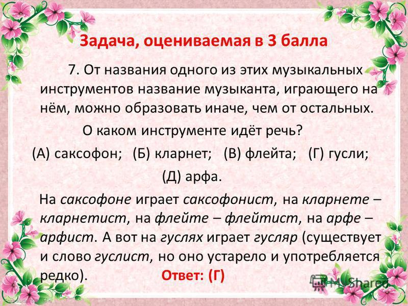 FokinaLida.75@mail.ru Задача, оцениваемая в 3 балла 7. От названия одного из этих музыкальных инструментов название музыканта, играющего на нём, можно образовать иначе, чем от остальных. О каком инструменте идёт речь? (А) саксофон; (Б) кларнет; (В) ф