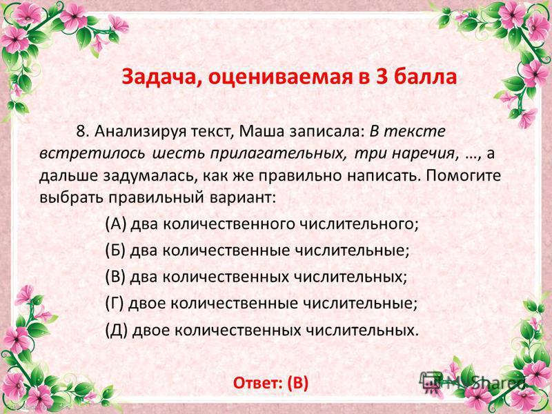 FokinaLida.75@mail.ru Задача, оцениваемая в 3 балла 8. Анализируя текст, Маша записала: В тексте встретилось шесть прилагательных, три наречия, …, а дальше задумалась, как же правильно написать. Помогите выбрать правильный вариант: (А) два количестве