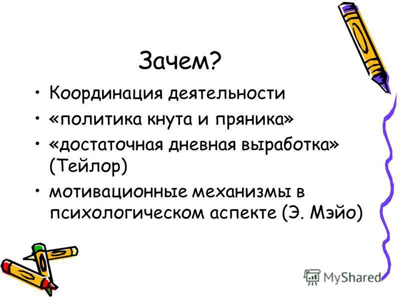 Зачем? Координация деятельности «политика кнута и пряника» «достаточная дневная выработка» (Тейлор) мотивационные механизмы в психологическом аспекте (Э. Мэйо)