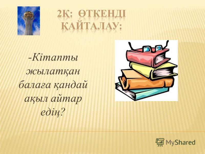 -Кітапты жылатқан балаға қандай ақыл айтар едің?