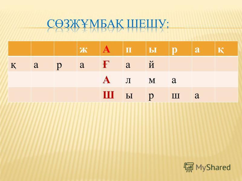жАпырақ қараҒай Алма Шырша