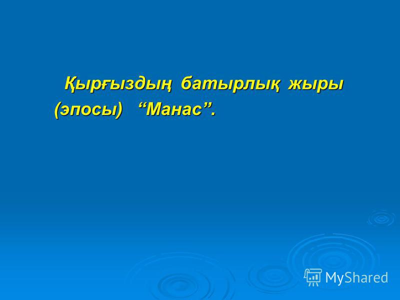 Қырғыздың батырлық жыры (эпосы) Манас. (эпосы) Манас.