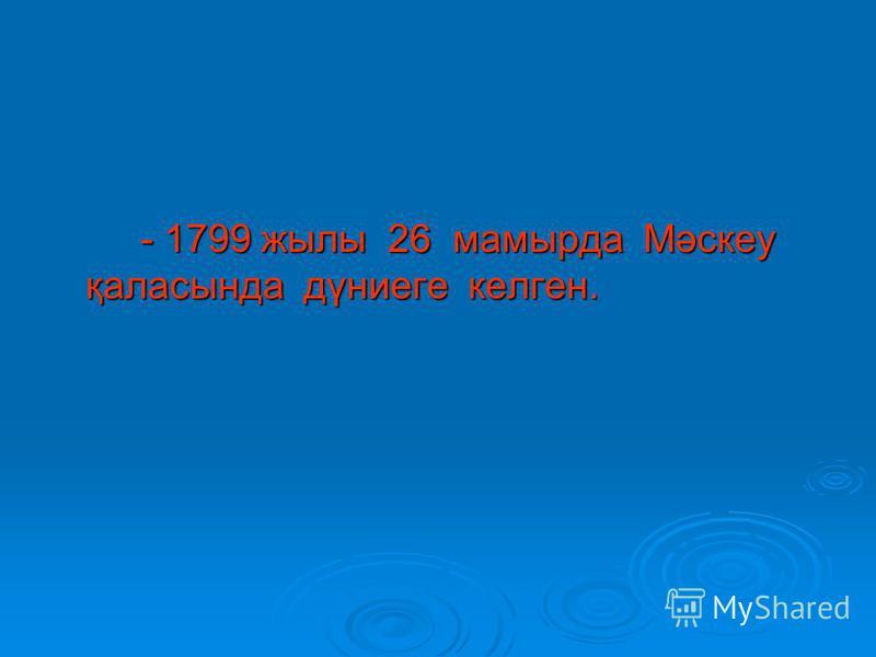 - 1799 жылы 26 мамырда Мәскеу қаласында дүниеге келген.