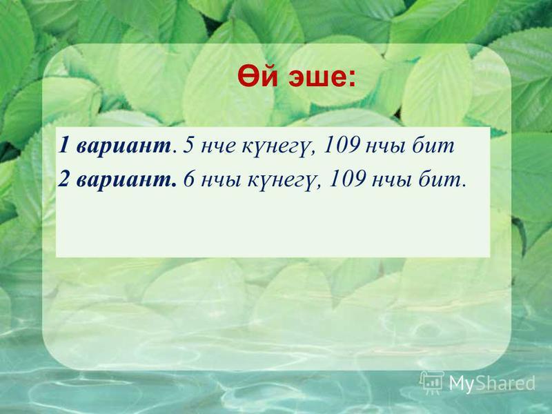 Өй эше: 1 вариант. 5 нче күнегү, 109 нчы бит 2 вариант. 6 нчы күнегү, 109 нчы бит.