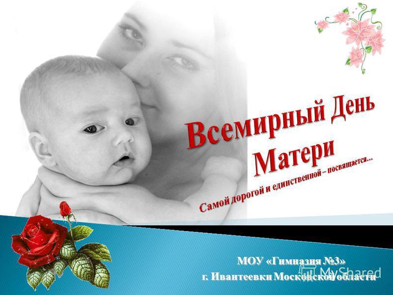 МОУ «Гимназия 3» г. Ивантеевки Московской области
