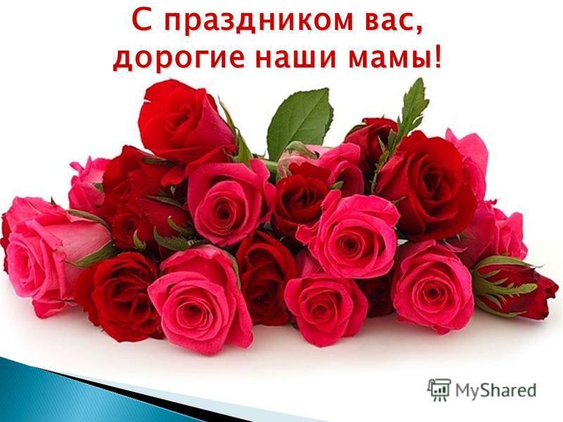 С праздником вас, дорогие наши мамы!