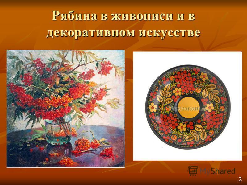 Рябина в живописи и в декоративном искусстве 2