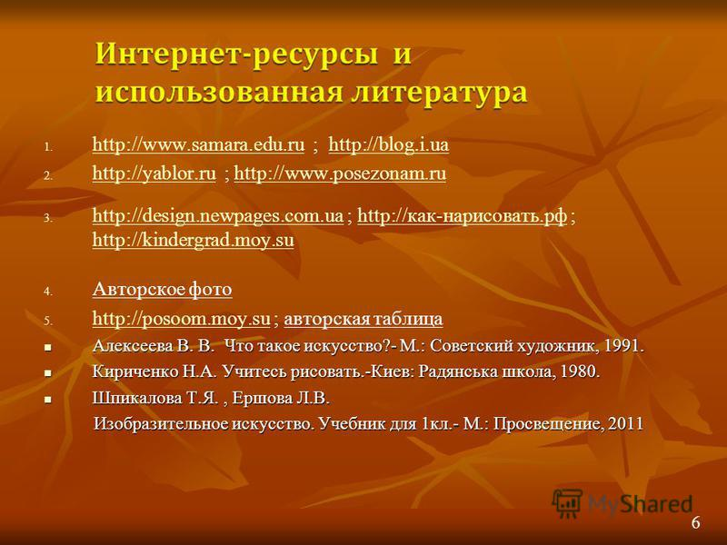 1. 1. http://www.samara.edu.ru ; http://blog.i.ua http://www.samara.edu.ruhttp://blog.i.ua 2. 2. http://yablor.ru ; http://www.posezonam.ru http://yablor.ruhttp://www.posezonam.ru 3. 3. http://design.newpages.com.ua ; http://как-нарисовать.рф ; http: