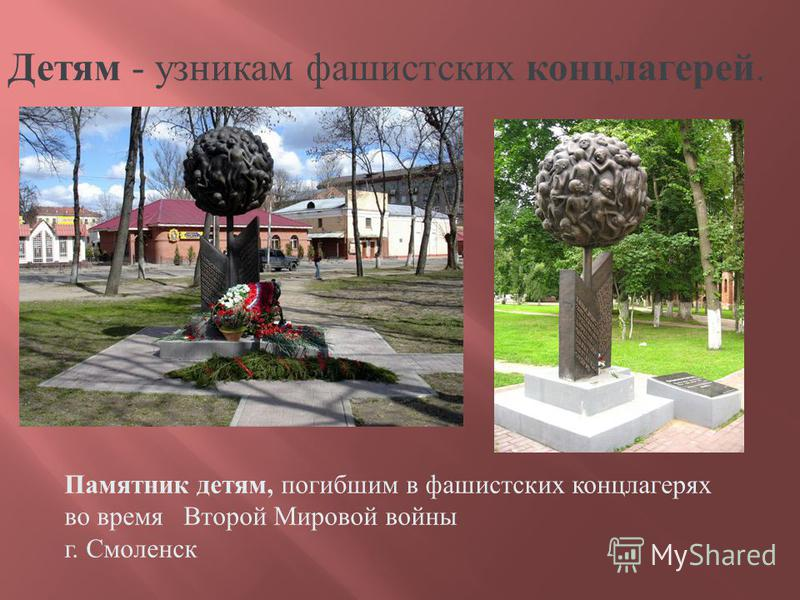 Детям - узникам фашистских концлагерей. Памятник детям, погибшим в фашистских концлагерях во время Второй Мировой войны г. Смоленск