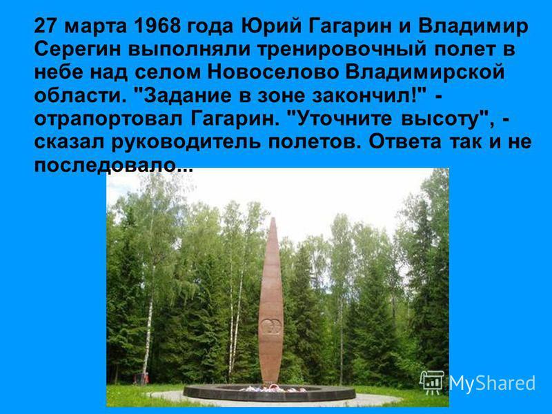 27 марта 1968 года Юрий Гагарин и Владимир Серегин выполняли тренировочный полет в небе над селом Новоселово Владимирской области.