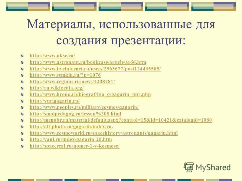 Материалы, использованные для создания презентации: http://www.nkse.ru/ http://www.astronaut.ru/bookcase/article/ar66. htm http://www.liveinternet.ru/users/2963677/post124435585/ http://www.semkin.ru/?p=1076 http://www.regions.ru/news/2208281/ http:/