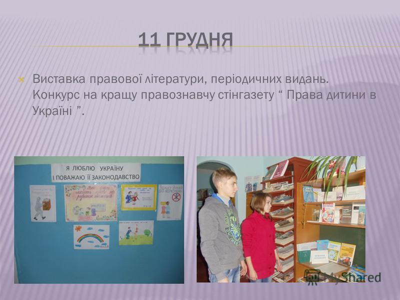 Виставка правової літератури, періодичних видань. Конкурс на кращу правознавчу стінгазету Права дитини в Україні.