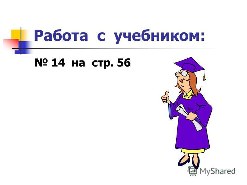 Работа с учебником: 14 на стр. 56