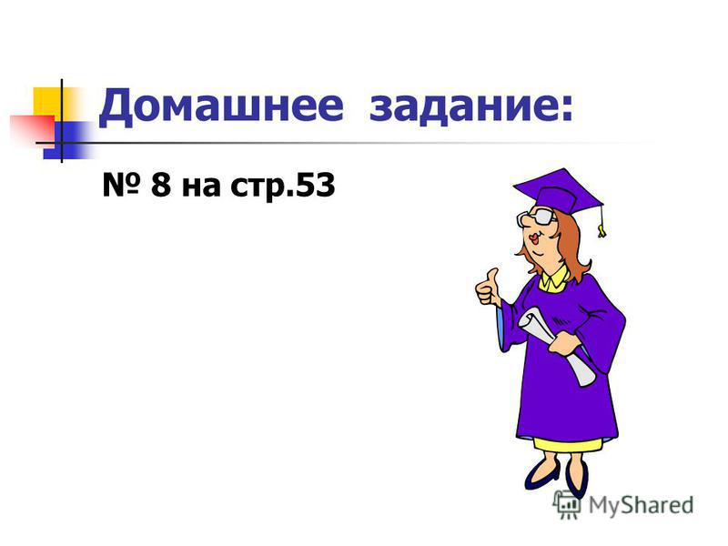 Домашнее задание: 8 на стр.53