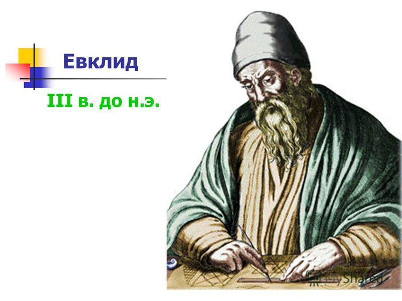 Евклид III в. до н.э.