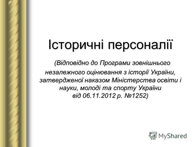 Історичні персоналії (Відповідно до Програми зовнішнього незалежного оцінювання з історії України, затвердженої наказом Міністерства освіти і науки, молоді та спорту України від 06.11.2012 р. 1252)