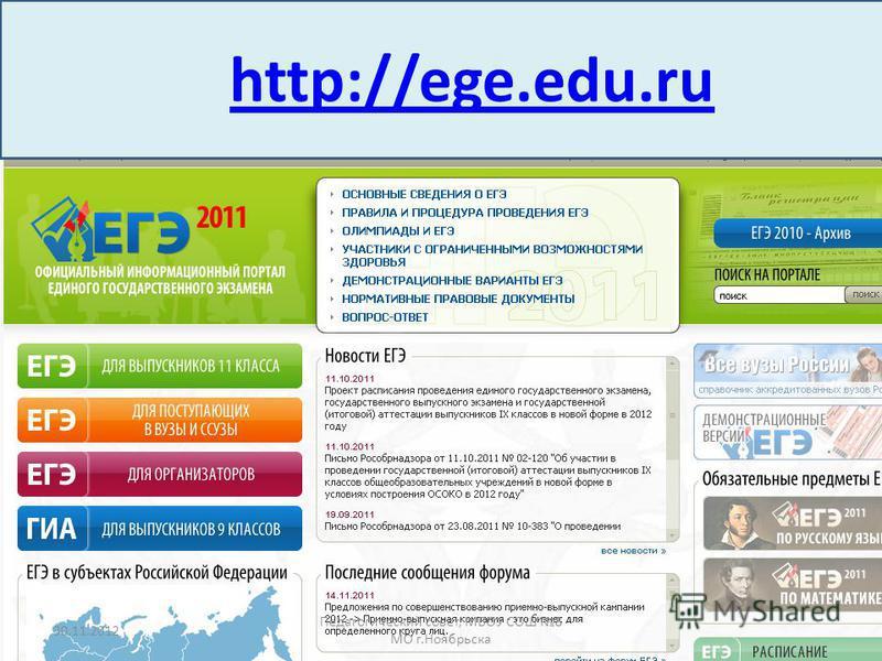 http://ege.edu.ru 30.11.2012 Педагогический совет, МБОУ СОШ 8 МО г.Ноябрьска
