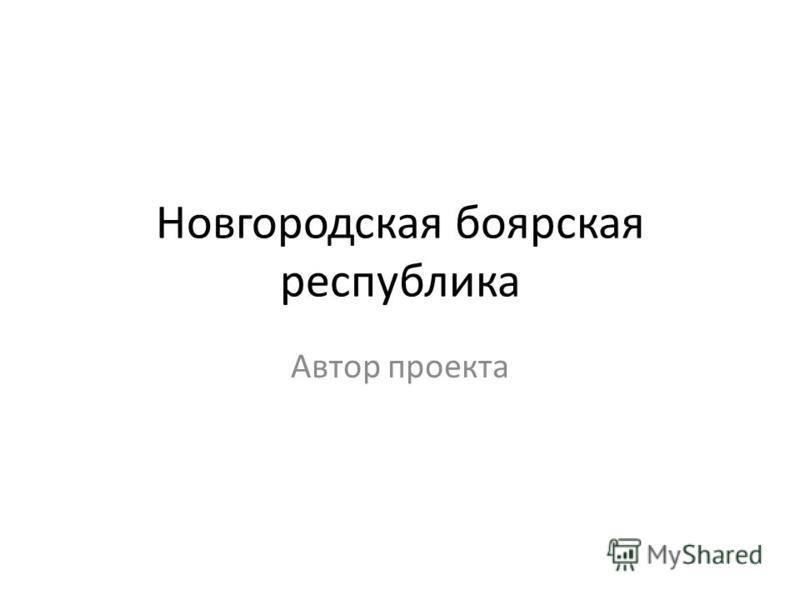 Новгородская боярская республика Автор проекта