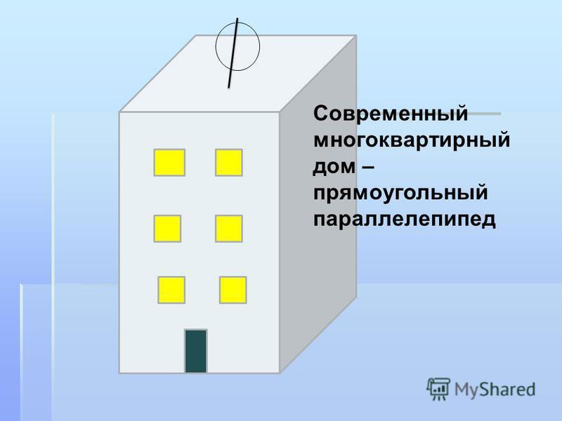 Современный многоквартирный дом – прямоугольный параллелепипед