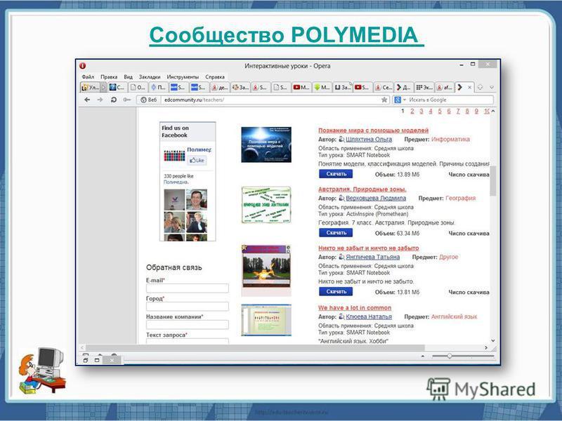 Сообщество POLYMEDIA