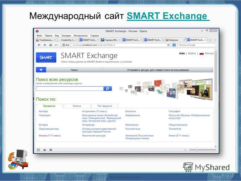 Международный сайт SMART ExchangeSMART Exchange