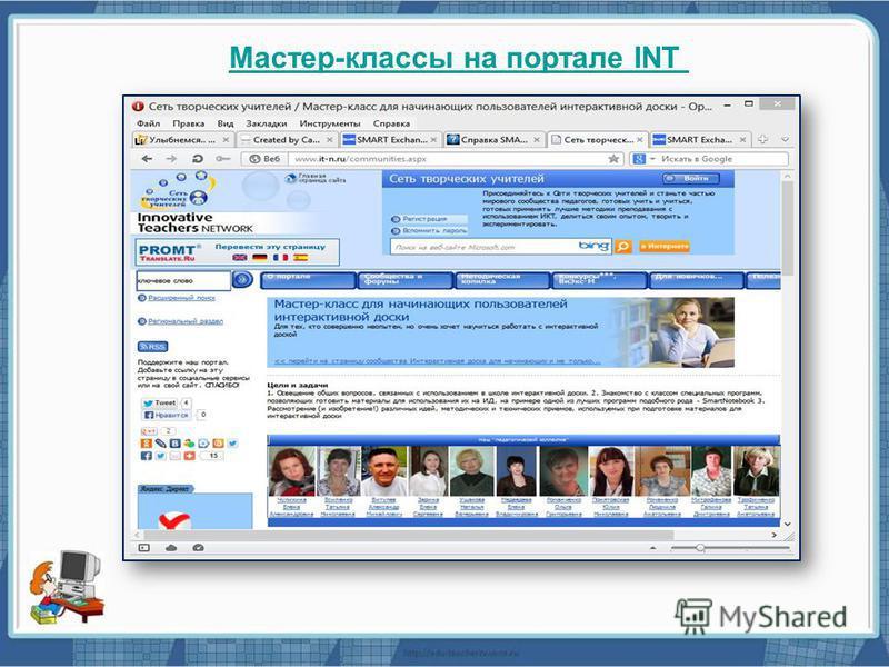 Мастер-классы на портале INT