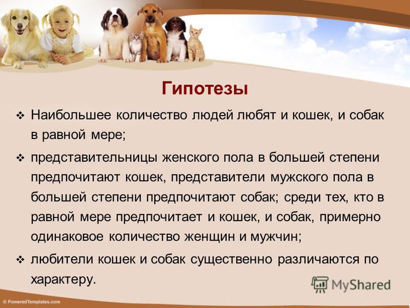 Наибольшее количество людей любят и кошек, и собак в равной мере; представительницы женского пола в большей степени предпочитают кошек, представители мужского пола в большей степени предпочитают собак; среди тех, кто в равной мере предпочитает и коше
