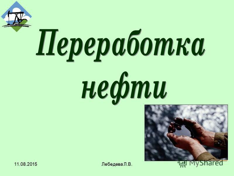 11.08.2015Лебедева Л.В.