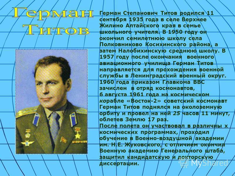 Герман Степанович Титов родился 11 сентября 1935 года в селе Верхнее Жилино Алтайского края в семье школьного учителя. В 1950 году он окончил семилетнюю школу села Полковниково Косихинского района, а затем Налобихинскую среднюю школу. В 1957 году пос