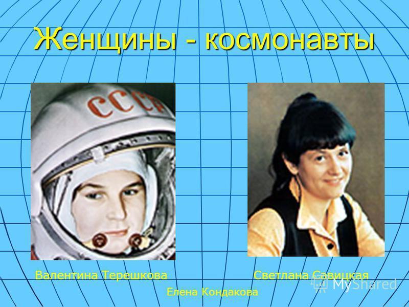 Женщины - космонавты Валентина Терешкова Светлана Савицкая Елена Кондакова