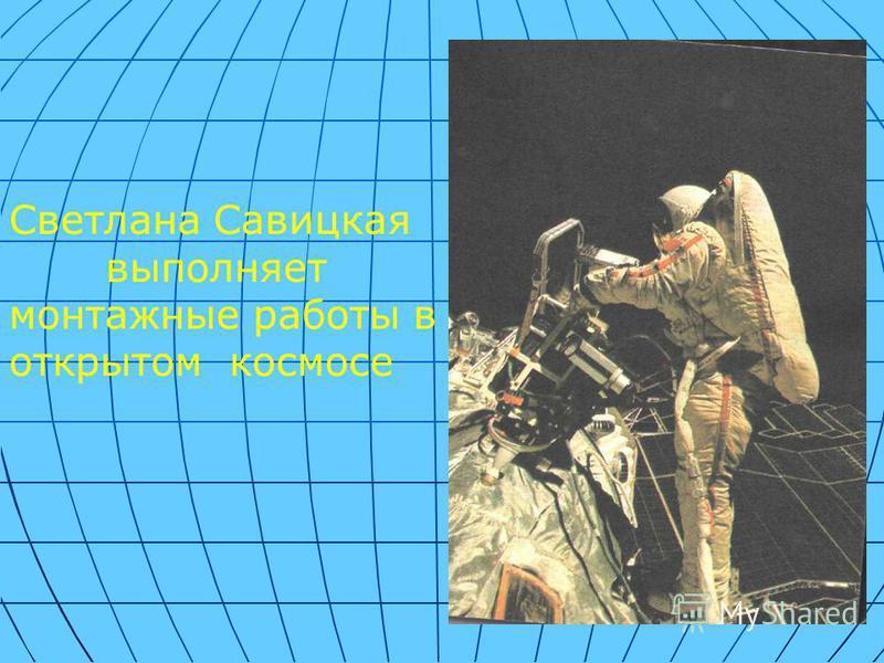 Светлана Савицкая выполняет монтажные работы в открытом космосе