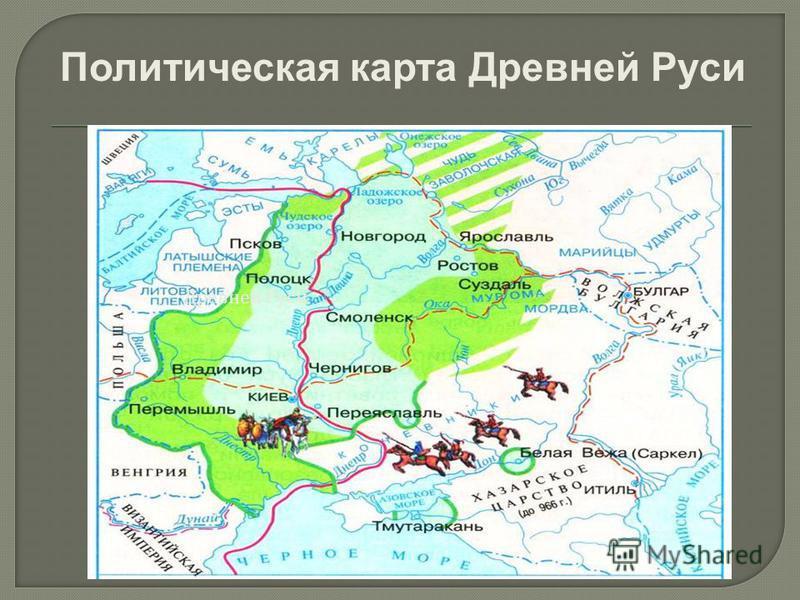 Древней Руси Политическая карта Древней Руси