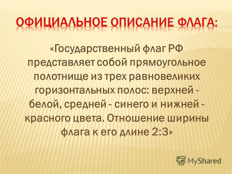 Утвержден Законодательным собранием РФ 8 декабря 2000 года 22 августа объявлен Днем Государственного флага РФ.