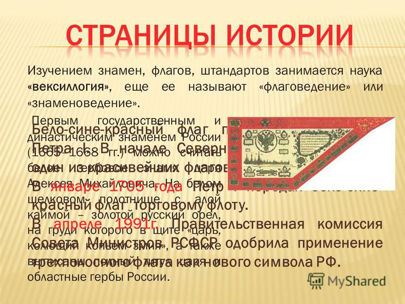 «Государственный флаг РФ представляет собой прямоугольное полотнище из трех равновеликих горизонтальных полос: верхней - белой, средней - синего и нижней - красного цвета. Отношение ширины флага к его длине 2:3»