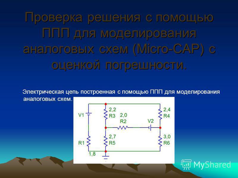 Проверка решения с помощью ППП для моделирования аналоговых схем (Мicro-САР) с оценкой погрешности. Электрическая цепь построенная с помощью ППП для моделирования аналоговых схем.
