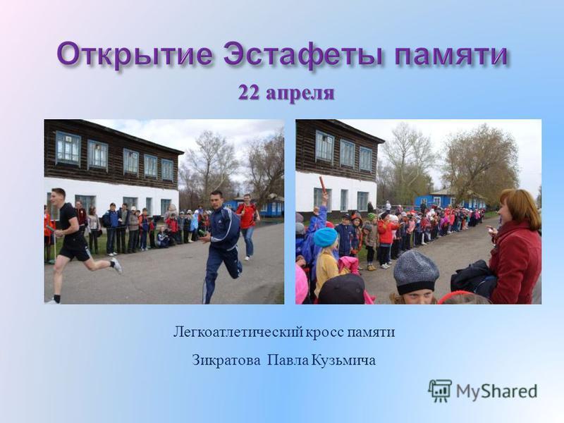 22 апреля Легкоатлетический кросс памяти Зикратова Павла Кузьмича