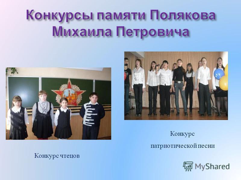 Конкурс чтецов Конкурс патриотической песни