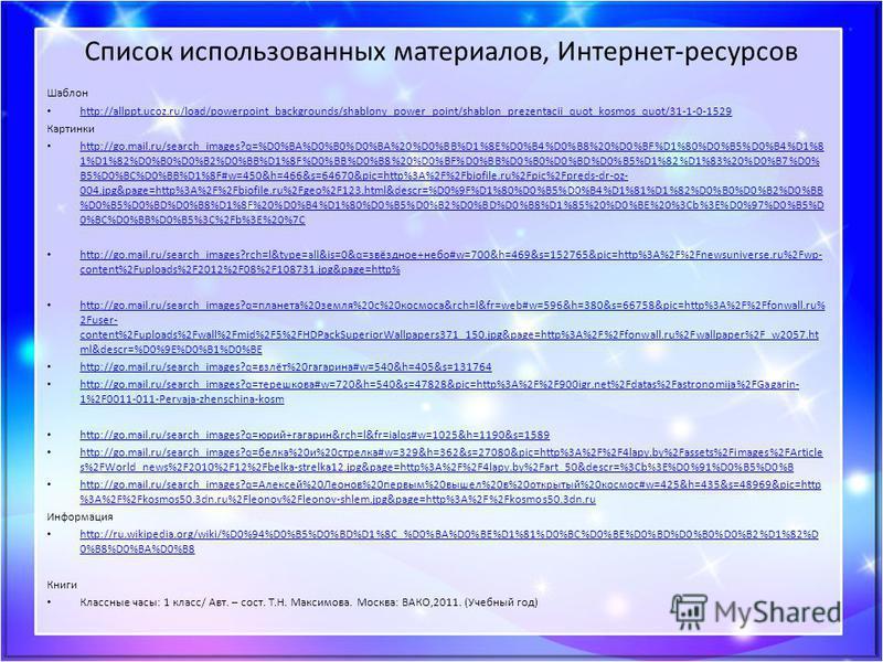Список использованных материалов, Интернет-ресурсов Шаблон http://allppt.ucoz.ru/load/powerpoint_backgrounds/shablony_power_point/shablon_prezentacii_quot_kosmos_quot/31-1-0-1529 Картинки http://go.mail.ru/search_images?q=%D0%BA%D0%B0%D0%BA%20%D0%BB%