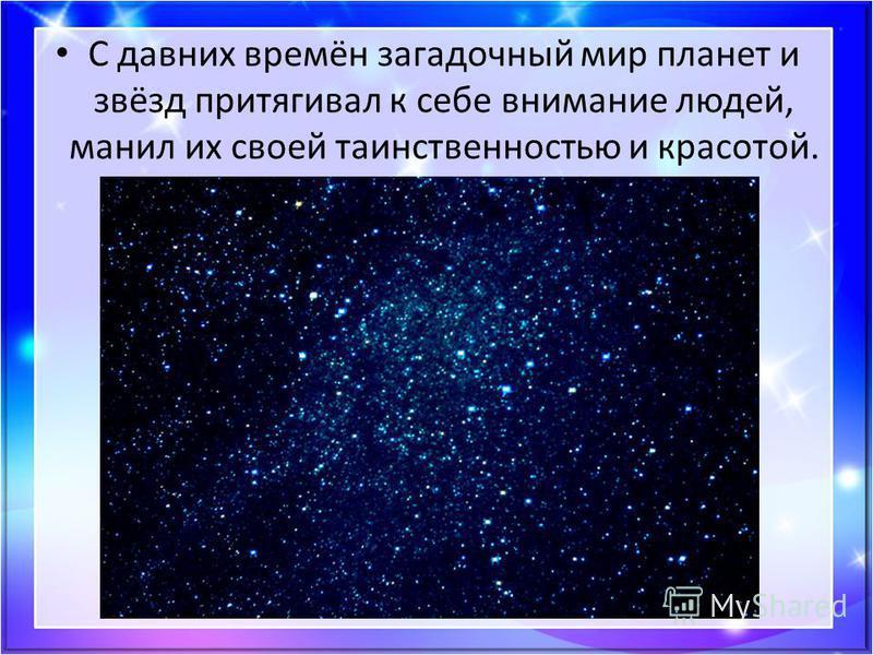 С давних времён загадочный мир планет и звёзд притягивал к себе внимание людей, манил их своей таинственностью и красотой.